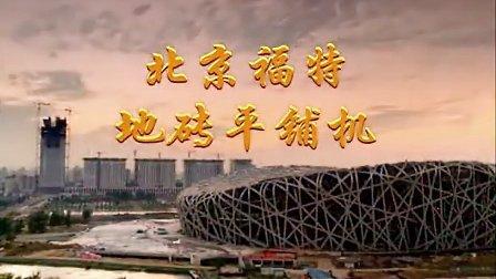 地磚平鋪機 貼瓷磚機 北京福特360°紅外線 操作視頻