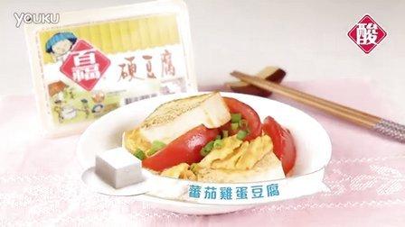 日日煮烹飪短片 - 蕃茄雞蛋豆腐