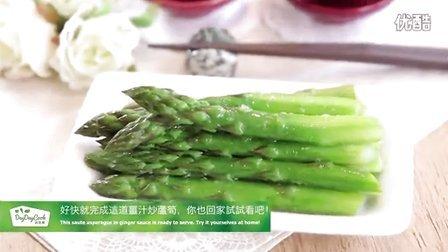 日日煮烹飪短片 - 薑汁炒蘆筍