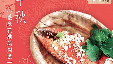 日日煮烹飪短片 - 薑米花雕蒸肉蟹