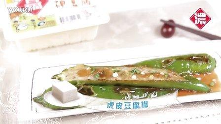 日日煮烹飪短片 - 虎皮豆腐椒