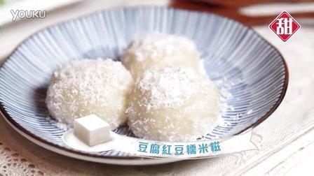 日日煮烹飪短片 - 豆腐紅豆糯米糍製作小貼士