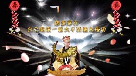 通城道教正一派弟子袁海平法师主持太平清醮