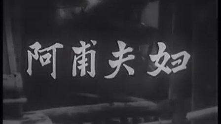 越南故事片《阿甫夫妇》;〔河内电影制片厂1961年出品〕,(上影译制〕