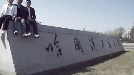 屌丝男士哈工程篇