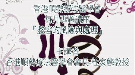 香港顺势疗法医学会HKAH - 整容的风险与处理8mins