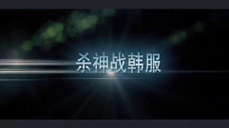 【杀神战韩服】 大魔王劫!极限操作秀爆全场