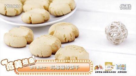 《范美焙亲-familybaking》第一季-61 玛格丽特饼干