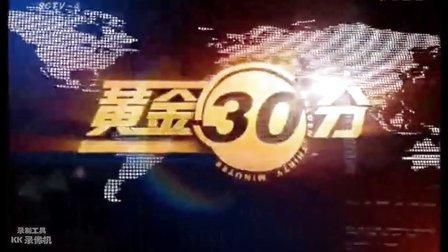 SCTV-4《黄金30分·视线》节目开始广告