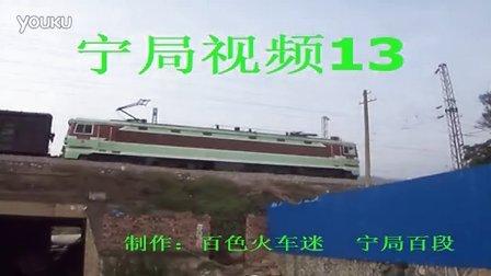 火车视频集锦——宁局视频13