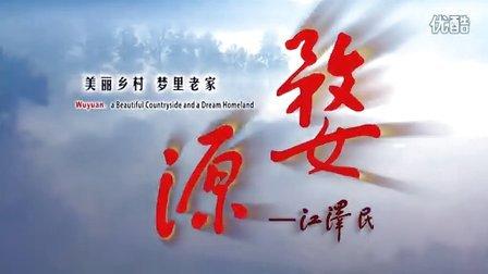 《美丽乡村 梦里老家--婺源》( 精编版)  (中文版)