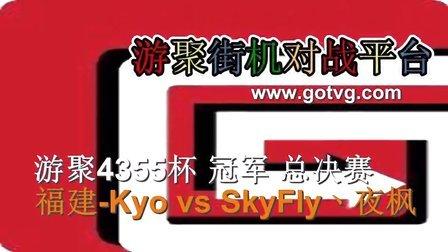 """拳皇Kof97<4355杯>冠军总决赛""""福建-kyo(老K)vs夜枫""""臭臭小狼解说"""