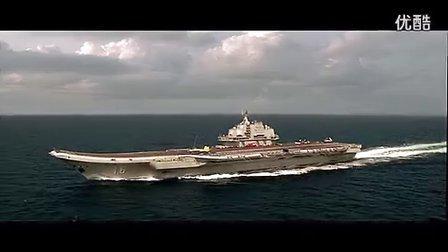 辽宁舰MV——大片风范《飞鲨》