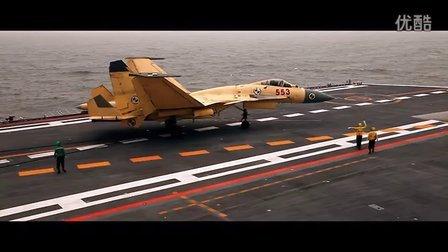 《飞鲨宣传片》歼-15
