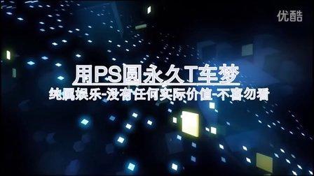 QQ飞车 PS出永久T2 复仇天使【明天之后】