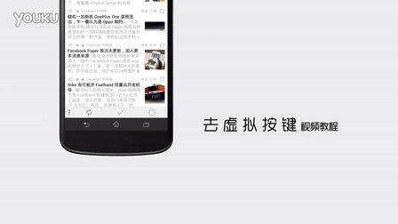 [ 玩机技巧 ] Android 去虚拟按键 视频教程
