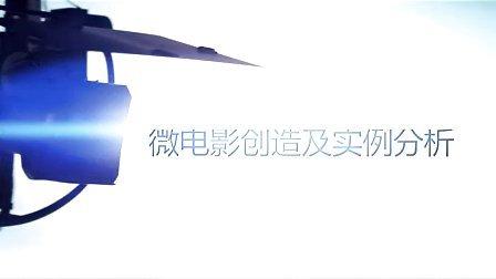黑龙江省教育电视协会技术培训01 - 微电影创造及实例分析
