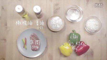 【味全】《生活轻·食·谱》彩椒牛肉盖饭