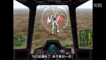 《机动战士高达外传:殖民卫星坠落之地》EX关卡战术攻略6(真·流星锤无双篇)