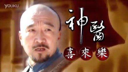 高清【神医喜来乐】片头曲:不求名来名自扬(阿里郎)
