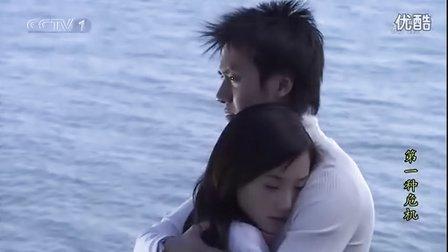 第一种危机--冯绍峰剪辑03