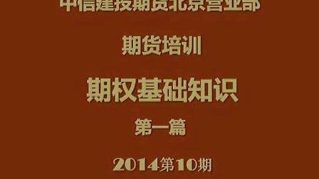 中信建投期货视点(期权基础知识)第一篇2014年第10期
