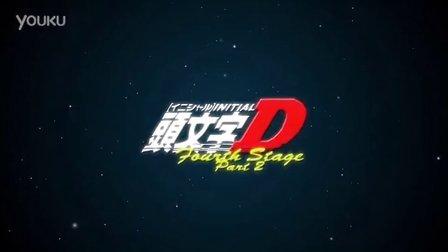 【狂锋烈灵自制】激燃!头文字D第四部MV(下)!!!【修复】