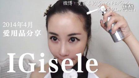 IGisele2014年四月愛用品分享