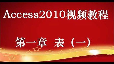 Access2010视频教程 第一章 表(1)