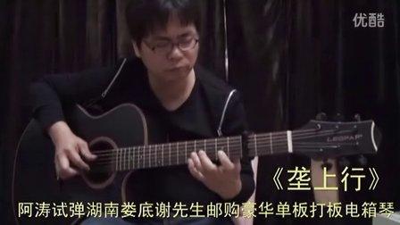 垄上行 阿涛吉他独奏DVD