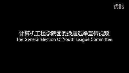 计算机工程学院团委换届选举宣传视频