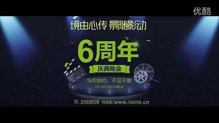 蘭若寺六周年宣传片