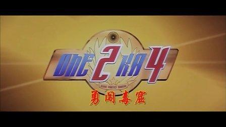 《勇闯毒窟》One 2 Ka 4 2001 中字
