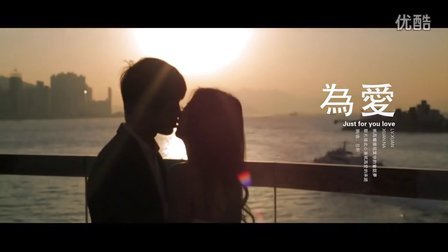 XuanFilm 原创歌曲MV《为爱》(太原婚礼跟拍  太原婚礼微电影)