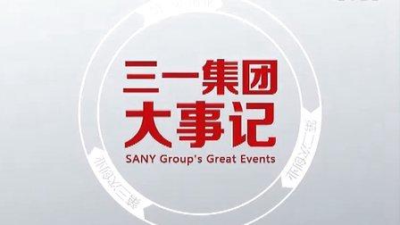 三一宣传片 《三一集团大事记》2014.4