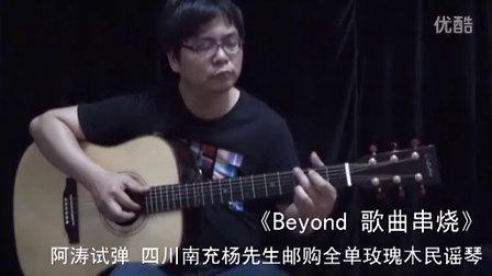 Beyond 歌曲 串烧  阿涛吉他独奏