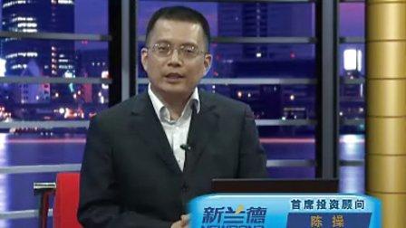 深圳新兰德-陈操视点:2014年,在希望中开始