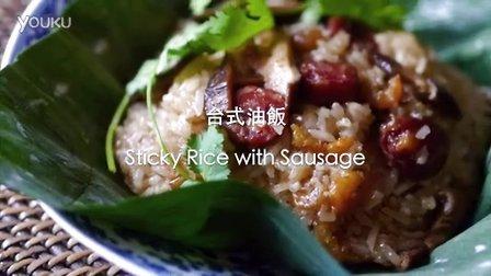 廚房裡的人類學家:香腸糯米飯