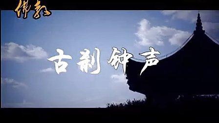 古刹钟声 (云泉法师)