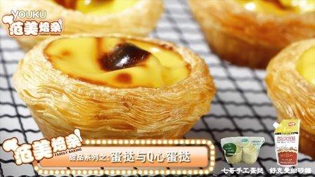 《范美焙亲-familybaking》第一季-13 简单易做的经典葡式蛋挞