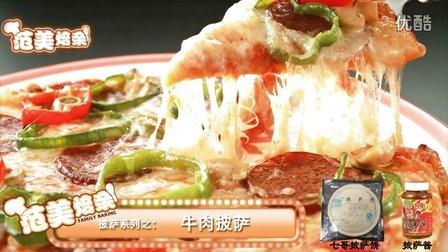 《范美焙亲-familybaking》第一季-5 能拉丝的——正宗牛肉披萨