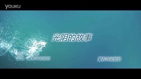 蘭若寺六周岁生日视频组节目