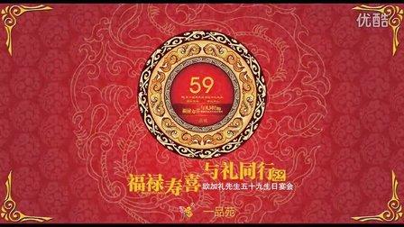 成都寿宴|成都|古今缘婚庆|福禄寿喜与礼同行|高端|生日宴|成都婚庆
