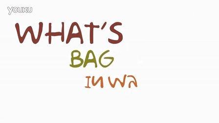 【主题聊】what's in my bag  -颖怡