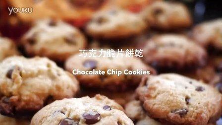 廚房裡的人類學家:巧克力脆片餅乾(Chocolate Chip Cookies)