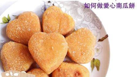 日日煮 2014 爱心南瓜饼 142