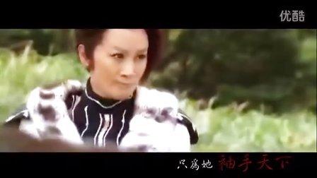 嬌龍繾綣一夢緣主題曲《天下》