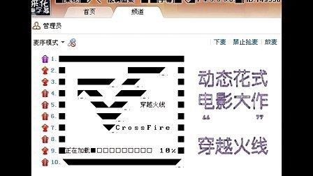 YY字幕动态电影花式字幕 《穿越火线》