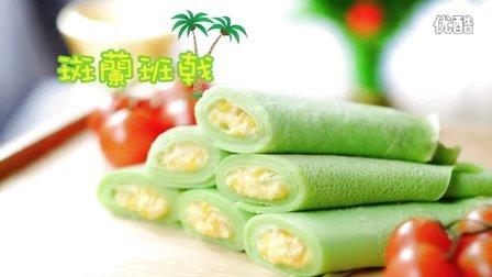 [開心廚房]斑蘭芒果椰絲班戟-肥媽推薦