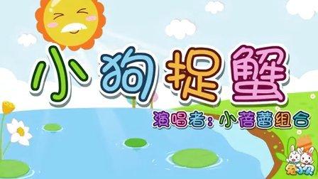 兔小贝系列儿歌:   小狗捉蟹 (含歌词)